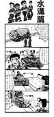X 短篇漫畫 V  菜兵喲:水溝篇