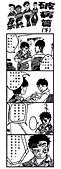 X 短篇漫畫 V  菜兵喲:破病篇(下)