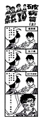 X 短篇漫畫 V  菜兵喲:破病篇(上)