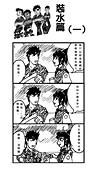 X 短篇漫畫 V  菜兵喲:裝水篇-1