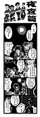 X 短篇漫畫 V  菜兵喲:夜查篇