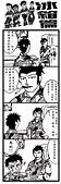 X 短篇漫畫 V  菜兵喲:冰箱篇