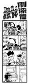 X 短篇漫畫 V  菜兵喲:刷漆篇