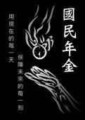 X 設計 V Tasks:國保幸福有保海報