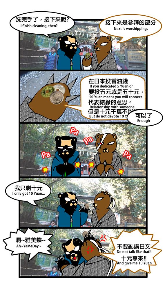 X 短篇漫畫 V 迷路全世界:京都-嵐山