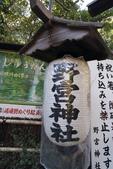X 相片 V 迷路全世界:京都-野宮神社 (6)