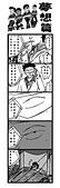 X 短篇漫畫 V  菜兵喲:夢想篇