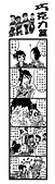 X 短篇漫畫 V  菜兵喲:巧克力篇