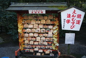 X 相片 V 迷路全世界:京都-野宮神社 (3)
