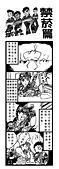 X 短篇漫畫 V  菜兵喲:禁菸篇