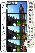 X 短篇漫畫 V 迷路全世界:倫敦-大笨鐘