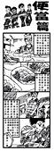 X 短篇漫畫 V  菜兵喲:便當篇