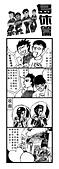 X 短篇漫畫 V  菜兵喲:島休篇