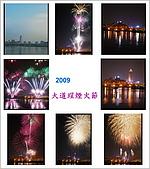 20091107大道埕煙火節:PRJP00c6