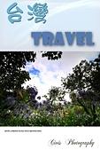 台灣TRAVEL:台灣TRAVEL封面.jpg