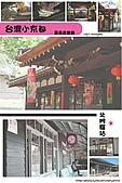 台灣小京都-嘉義史蹟館:封面.jpg