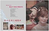 榮嘉 & 修帆's WEDDING 紀錄:封面.jpg