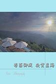 日乘涼風夜觀星斗-若茵農場:若茵御風封面.jpg