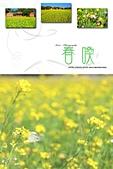 春喚~:春喚封面.jpg