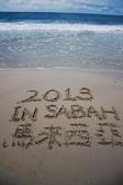 2013 東馬 沙巴:1550666628.jpg