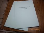 裝訂方式:IMGP0375.JPG
