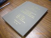 工程合約書影印精裝:IMGP0772.JPG