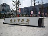 台中市政府新市政中心:台中新市政中心