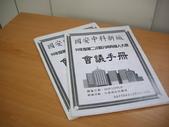 工程合約書影印精裝:IMGP4333.JPG