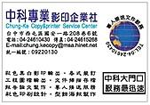 中科影印店內設備:中科專業影印廣告0812.jpg