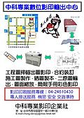 中科影印店內設備:中科工程營造傳單台中-ok.jpg