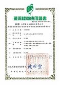 工程圖複印機-同類產品中最快的A0掃描器.:彩色機碳粉環保標章-1.jpg
