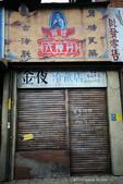 艋舺剝皮寮老街:201003艋舺剝皮寮IMG_0733.JPG