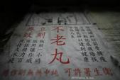 艋舺剝皮寮老街:201003艋舺剝皮寮IMG_0752.JPG