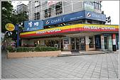 士林區之軍艦岩:200904以前天天大排長龍的店MISTER_DONUT現在...JPG