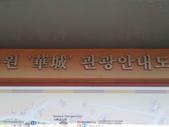 ╔☆遊韓國~2☆╗:1895989125.jpg