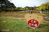 富田花園農場:2010年12月04日富田花園農場007.jpg
