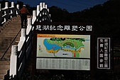 大溪慈湖與角板山:大溪慈湖與角板山003.jpg