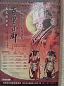 虎尾福安宮:IMG_20130313_162422.jpg