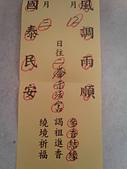 虎尾福安宮:IMG_20130313_162722.jpg