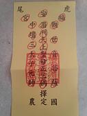 虎尾福安宮:IMG_20130313_162644.jpg