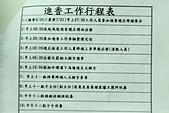 赤法宮莿桐會香行程:IMG_3105.jpg