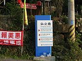 東山-仙公廟 2009-2-1:2009-2-1仙公廟_0001.JPG