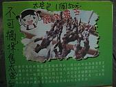 2008-11新社-百菇莊:2008-11-24百菇莊_0011.JPG