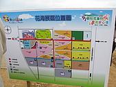 2008-11新社花海節:2008-11-24新社花海0004.JPG