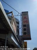 新竹-久川精食亭:2009-2-13久川14