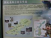 六龜-新威森林公園 2009-1-28:2009-1-29新威森林公園_0013.JPG