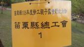 苗栗縣106年度勞工親子露營野炊活動:IMAG5690.jpg