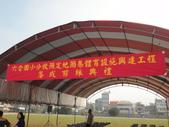 1021124>>頭份六合國小分校預定地簡易體育場開幕典禮:DSC07549.JPG