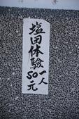 1070531~南台灣~:_MG_9710.JPG