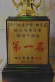1001210>>2011我愛公館-鄉長盃幼兒演講比賽:R0017108.jpg